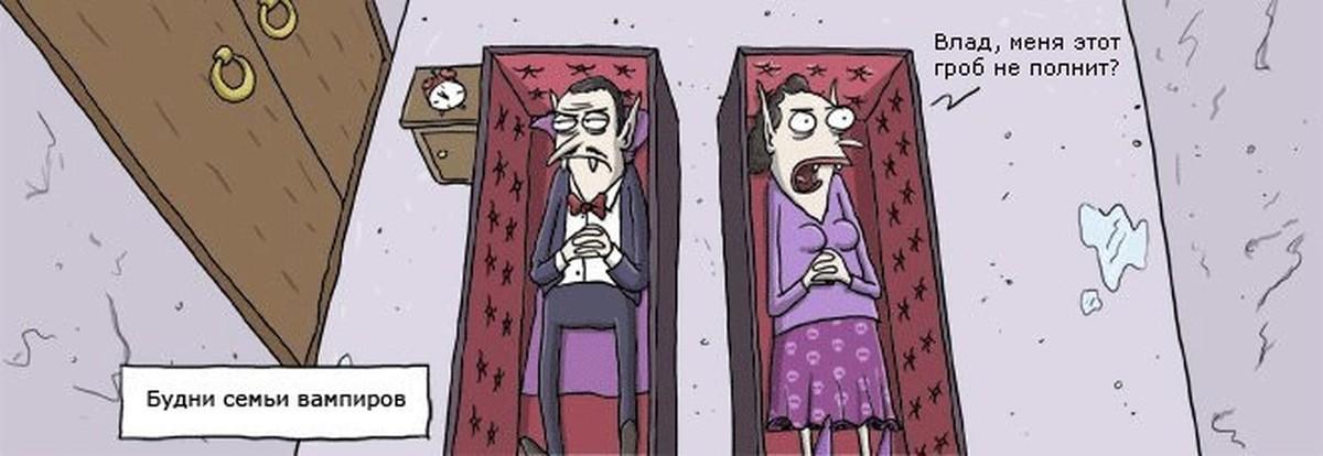 Смешные картинки вампиров с надписями